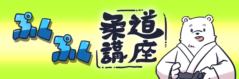 ぷくぷく柔道のロゴ画像