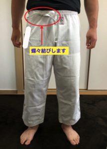柔道着ズボンの着方 写真