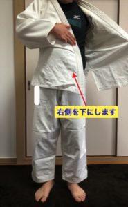 柔道着上着の着方 写真